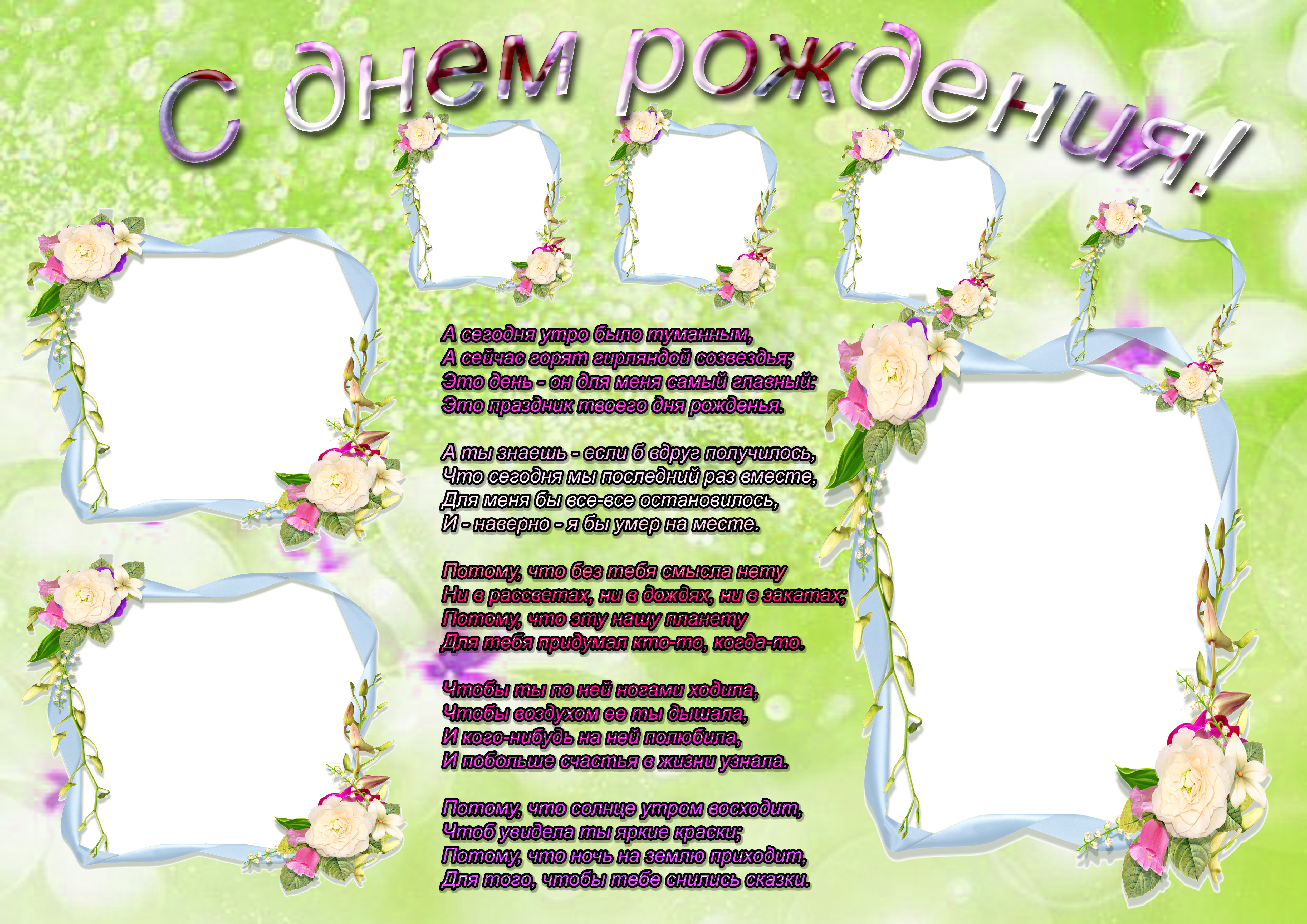 Поздравление с днем рождения плакат шаблон